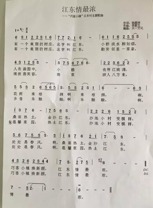 江南小镇二胡曲谱